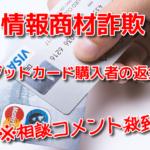 詐欺情報商材に騙された!クレジットカード決済での「返金方法」を徹底解説!