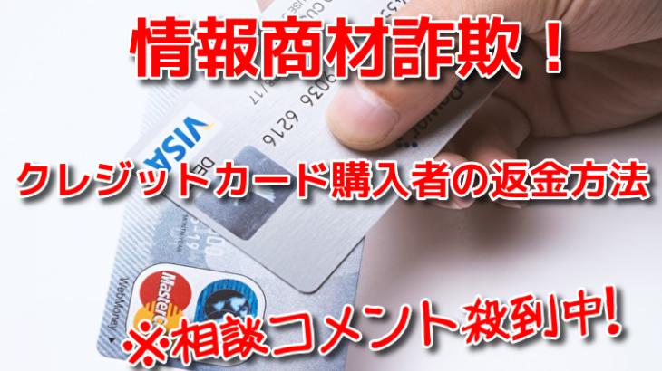 詐欺情報商材をクレジットカードで購入した人の返金方法