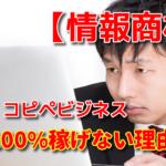 【情報商材】簡単なコピペビジネスは100%稼げない理由を簡単に解説!