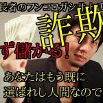 【情報商材】プロダクトローンチと呼ばれる購入者を煽る詐欺商法!ダマされるな!