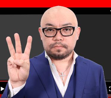 「松宮義仁」の巨大利権詐欺