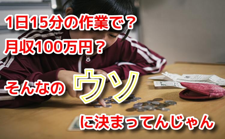 1日15分で月収100万円