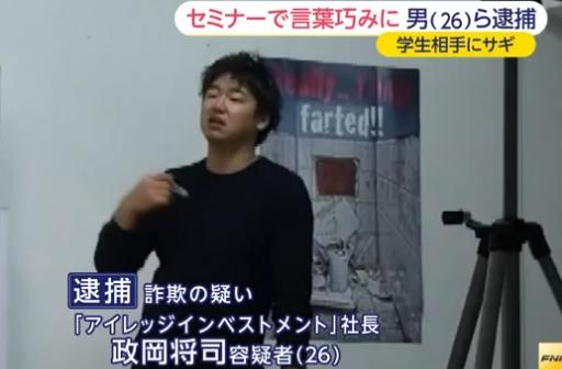 【詐欺情報商材】運営者の逮捕や、解散命令が相次いでいる!