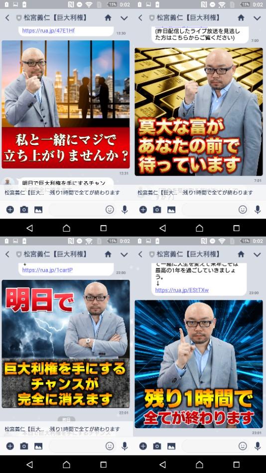 「松宮義仁」の巨大利権継承倶楽部詐欺