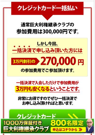 「松宮義仁」の巨大利権継承クラブの料金