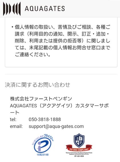 「松宮義仁」の巨大利権継承クラブの決済会社