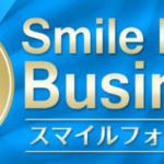 【悪質情報商材】スマイルフォトビジネスが詐欺!食事ビジネスなんて存在しない!絶対に返金を勝ち取れ!