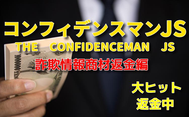 コンフィデンスマンJS詐欺情報商材返金編