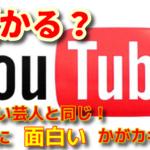 YouTubeって儲かる?