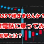日本フィナンシャルセキュリティーズの営業電話の誘いに乗り、実際に会った結果。