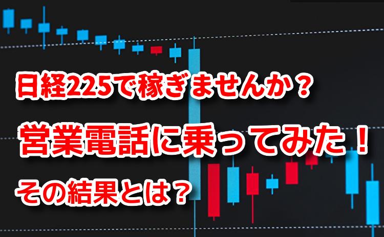 日経225の投資の営業電話