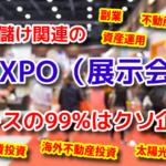 お金儲けEXPO(展示会)に参加したけど、ブースは99%クソ企業しかいない!