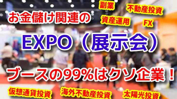 お金儲けのEXPO(展示会)は99%がクソ企業