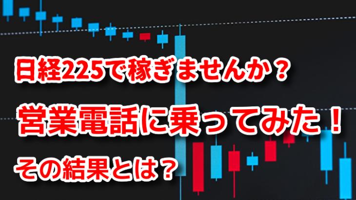 日本 フィナンシャル セキュリティーズ